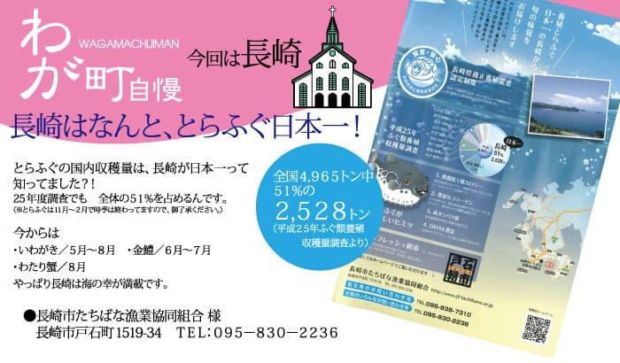vol24_wagamachi