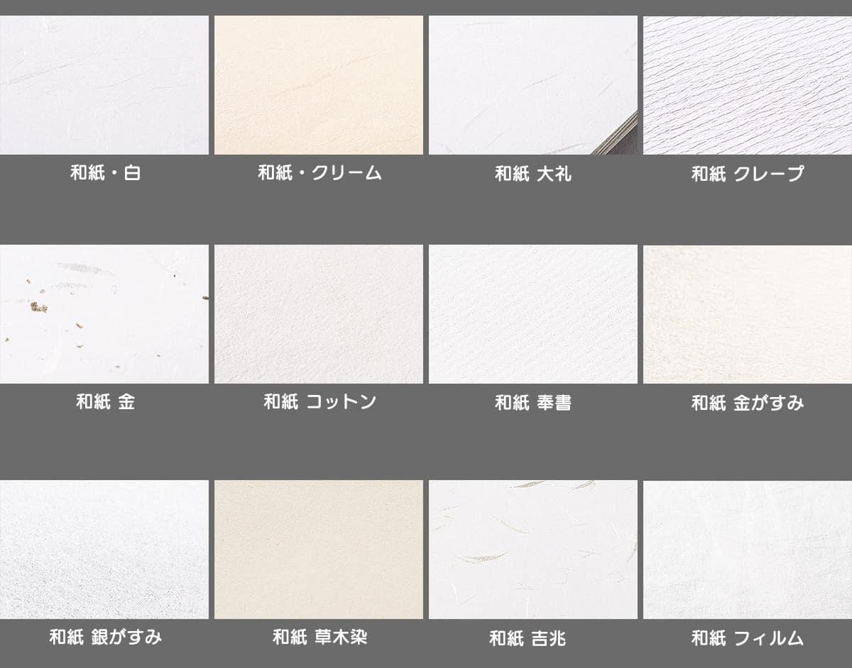 各種和紙の写真一覧